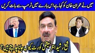 I want to go International Court | Sheikh Rasheed Press Conference Today | 20 July 2019 | Dunya News