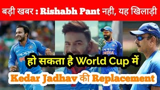 ICC World Cup 2019: Availability of Kedar Jadhav Still in Doubt, Axar-Rayudu Be Possible Replacement