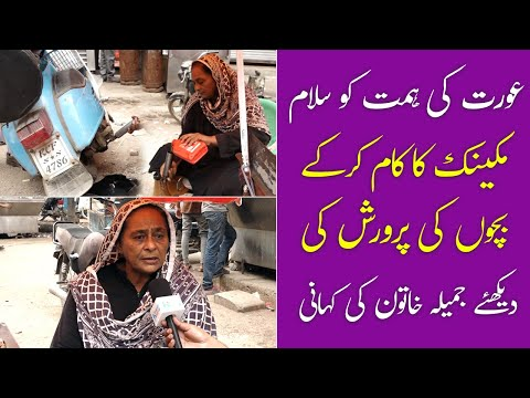 Mechanic Jameela Khatoon Interview | Oil Wali Anti Ki Kahani