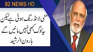 How important PM Imran Khan visit to America regarding foreign policy? Haroon-ur-Rasheed comments