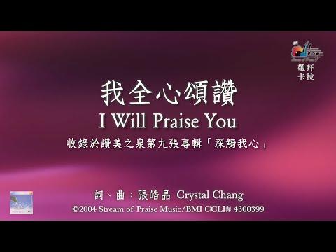 I Will Praise YouOKMV (Official Karaoke MV) -  (9)