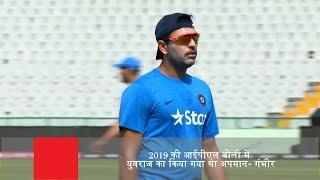 2019 की आईपीएल बोली में युवराज का किया गया था अपमान- गंभीर