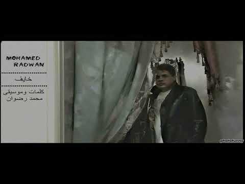 خايف  . اغنيه ل محمد رضوان  اروع اغنيه لهذا العام