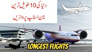 Longest flights  | The 10 Longest Flights in the World -----  The 10 Longest Non Stop  Flights.