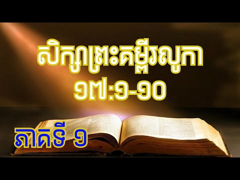 Luke 17:1-10 (1/2)  June 5, 2020 #luke17v1-10