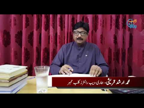 Elections 2018 & Situation In Constituency NA 239 Malir