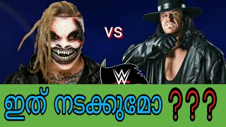 Bray Wyatt vs  Undertaker Match? Here are some key reasons to say so