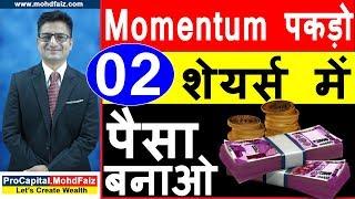 Momentum पकड़ो 02 शेयर्स में पैसा बनाओ | Latest Share Market Tips | Latest Stock Market Tips