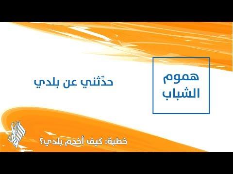 حدِّثني عن بلدي - د.محمد خير الشعال