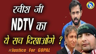 NDTV is amazing | Will Ravish Kumar show this?| AKTK