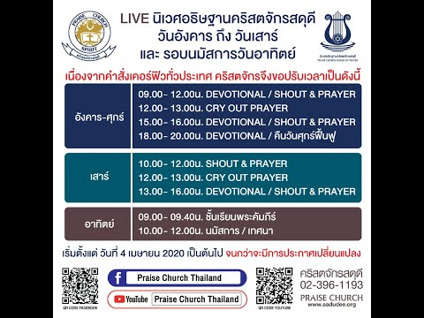 Shout & Prayer   15-04-20*  18.00 - 20.00 .