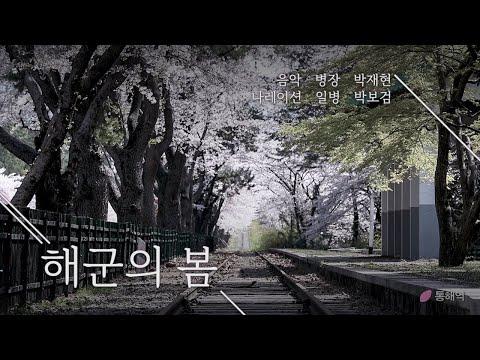 [Sea-F / 씨-에프] 해군의 봄(Feat. 일병 박보검)