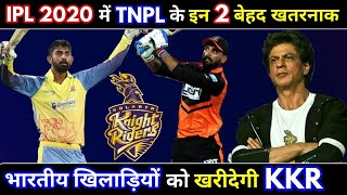 IPL 2020 : KKR will buy These 2 Most Dangerous Indian Batsman of TNPL before IPL 2020 Auction ||