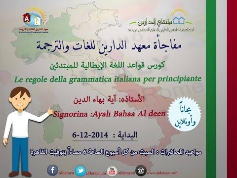 قواعد اللغة الإيطالية للمبتدئين | أكاديمية ملتقى الدارين | محاضرة 1