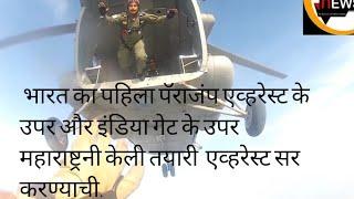 NAVI MUMBAI ULWE NEWS HMI HIMALAYAN MOUNTAINEERING INSTITUTE DARJEELING.IAF,