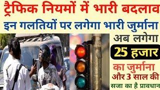 New Traffic rules 2019 penalty upto Rs. 25000 ट्रैफिक नियम तोड़ा तो भरना होगा भारी जुर्माना