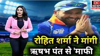 वेस्टइंडीज के खिलाफ जीत के बाद रोहित शर्मा ने मांगी ऋषभ पंत से 'माफी'