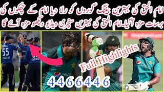 Iman Ul Haq & Asif Ali Great Bating | Pak Vs Eng | Mussiab Sports |