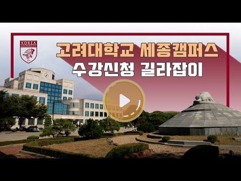 [고려대학교 세종캠퍼스] 2020학년도 신입생 수강 신청 안내