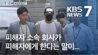 """강지환 """"재판 나가면 사진 찍힐 텐데""""…피해자 압박하며 합의 종용 / KBS뉴스(News)"""