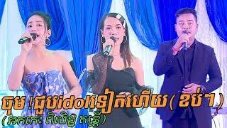 orkes nonstop ~ Piseth music, khmer song, cambodia wedding, Moryoura official