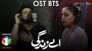 Aima Baig | Nabeel Shaukat Ali | Aey Zindagi | OST BTS | Big Reveal Coming Soon