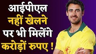 IPL 2019: इस खिलाड़ी ने IPL में नहीं फेंकी एक भी गेंद, फिर भी मिलेंगे करोड़ों रुपए