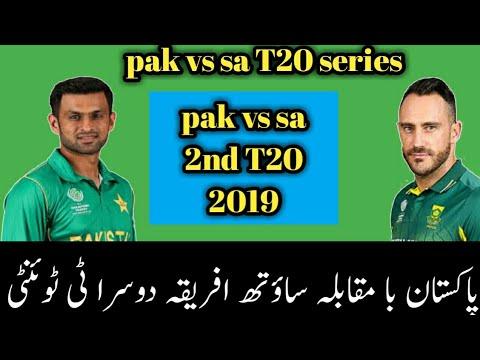 Pakistan vs south africa 2nd t20 2019| 2nd T20 Pakistan vs South Africa | pak vs sa 2nd t20 2019