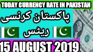 Today Currency Exchange Rates In Pakistan Dollar, Euro, Pound, Riyal Rates  || 15 -AUGUST- 19