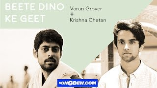 Beete Dinon Ke Geet - A Varun Grover  - songdew , Pop