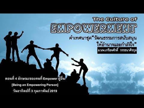 Empower 4  Empower
