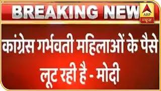 गुजरात:जूनागढ़ में PM मोदी का बड़ा हमला, कहा-गर्भवती महिलाओं के लिए भेजे गए पैसे लूट रही है कांग्रेस