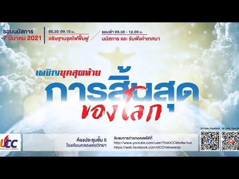Sunday Full Service 7 March 2021