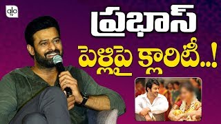 Prabhas Marriage Latest News | Saaho Movie Telugu | Shraddha Kapoor, Anushka #Prabhas | ALO TV