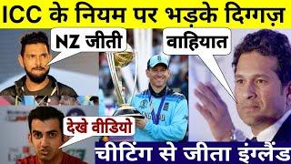 ICC के Rule पर भड़के दिग्गज़, England vs Newzealand final के बाद युवराज सिंह समेत दिग्गज़ गुस्से में