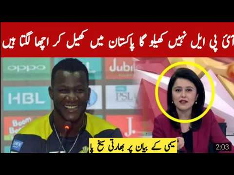 I Dont Care IPL Invites me or Not,I love PSL, Darren Sammy