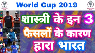 World Cup 2019 - The 3 Blunders of Semifinal Lost   Points Table Prediction   MY Cricket Production