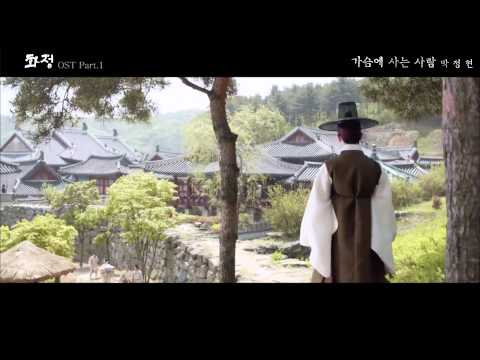 The Person Living in My Heart (OST. Hwajung)