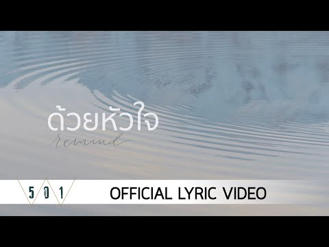 remind -  [Official Lyric Video]