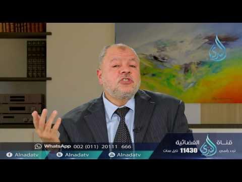 حديث ما نهيتكم عنه فاجتنبوه |ح9| الأربعون النووية | الدكتور عبد الحميد هنداوي
