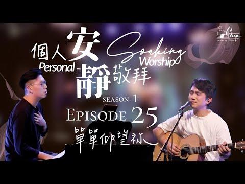 Personal Soaking Worship  - EP25 HD : /