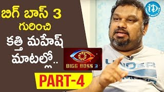 Film Critic & Actor Katti Mahesh Exclusive Interview - Part #4 || Talking Movies With iDream