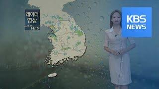 [날씨] 내일도 소나기…장마전선 북상 / KBS뉴스(News)