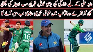 Breking News Abid Ali Before World Cup 2019 / Mussiab Sports /