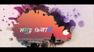Samudra Kinari - darshkharde17 , Acoustic