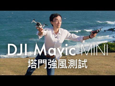 最輕航拍機 DJI Mavic Mini vs Spark(塔門強風測試)[中字]