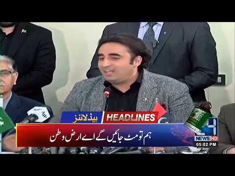 News Headlines | 5:00pm | 23 March 2019 | 24 News HD