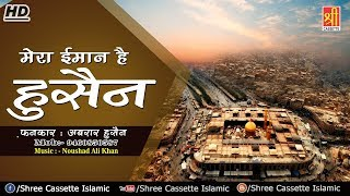 Watch Mera Imaan Hai Hussain Qawwal - Abrar Hasan Karbala