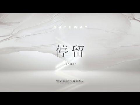/ LingerMV - Gateway Worship ft.
