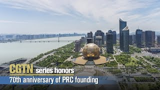 Live: CGTN series honors 70th anniversary of PRC founding共和国发展成就巡礼——浙江篇